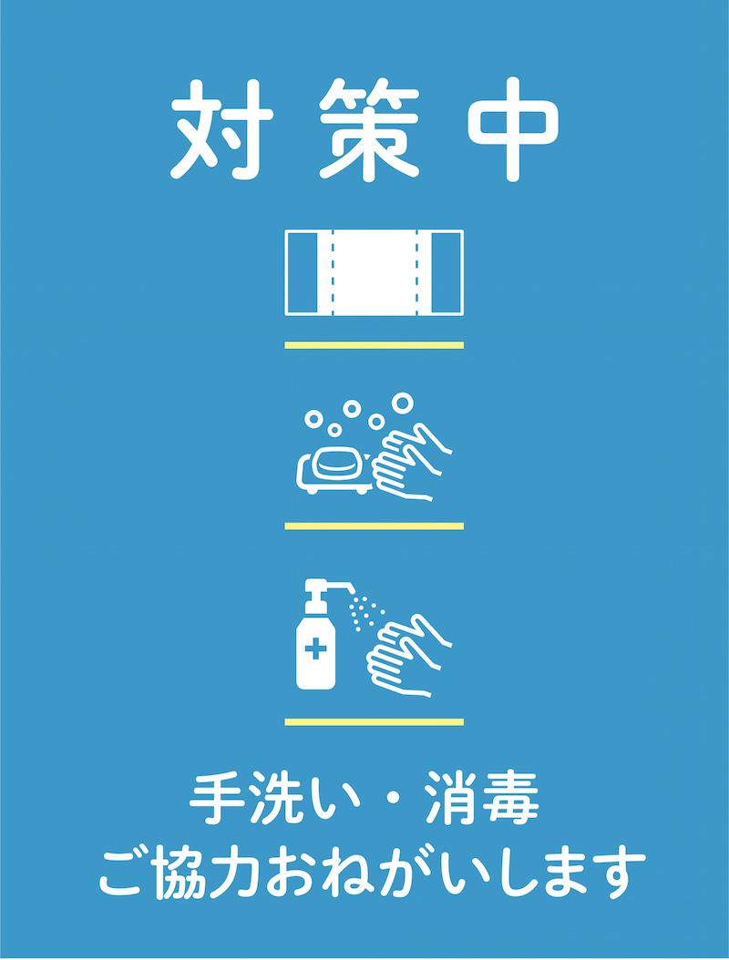 【新型コロナウイルス感染予防の対応について(追加)】